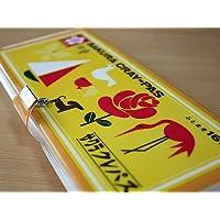 【ひらがな / カタカナ名入れ】マイネーム入り サクラ ソフトケース?クレパス太巻 16色 LP16RSname