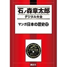 マンガ日本の歴史(52) (石ノ森章太郎デジタル大全)