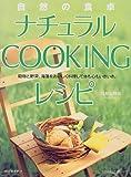 ナチュラルCOOKINGレシピ―自然の食卓 (KAWADE夢ムック) 画像
