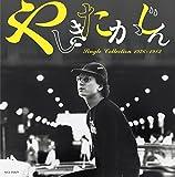 シングル・コレクション1976-1982