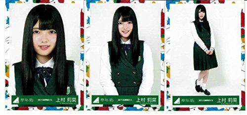 欅坂46 W-KEYAKIZAKAの詩MV衣装 ランダム生写真 3種コンプ 上村莉菜