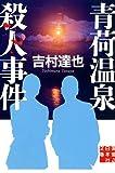 青荷温泉殺人事件 (実業之日本社文庫)