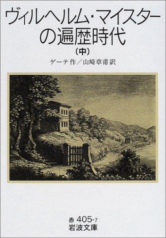 ヴィルヘルム・マイスターの遍歴時代〈中〉 (岩波書店)の詳細を見る
