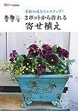 3ポットから作れる寄せ植え―季節の花をセンスアップ! (主婦の友生活シリーズ 園芸ガイドBOOKS) 画像