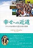 幸せへの近道 ―チベット人の嫁から見た日本と...