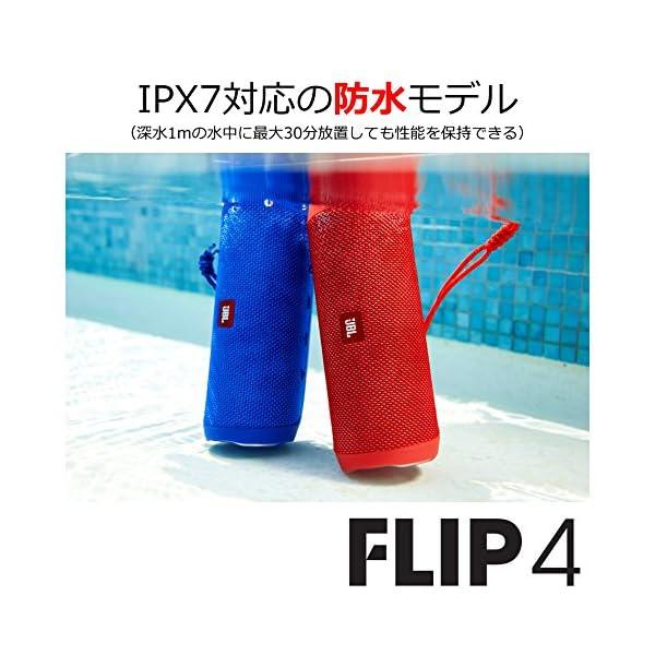 JBL FLIP4 Bluetoothスピーカ...の紹介画像2