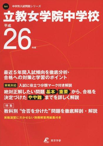 立教女学院中学校 26年度用 (中学校別入試問題シリーズ)