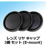 【F-Foto】 《互換 レンズ リア キャップ 》 ソニー SONY NEX用 リアキャップ 3個 セット 互換品 『Eマウント対応』