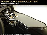 LUXY ラグジーサイドカウンター/プリウス 20系 タイプ:後席右 黒大理石調