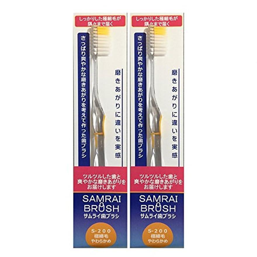 風景接続された年サムライ(SAMRAI)歯ブラシやわらかめ イエロー 2本