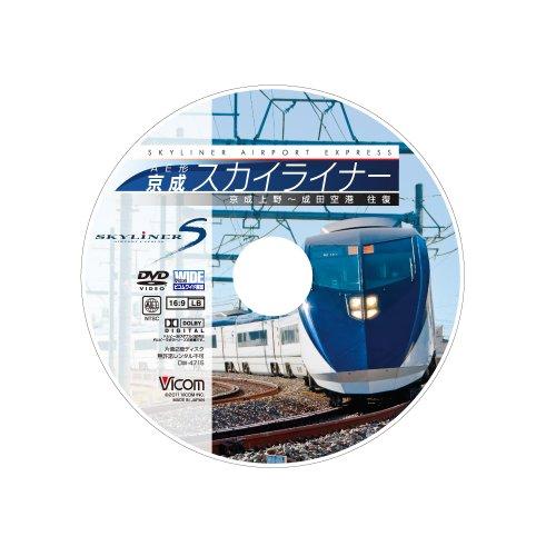 AE形 京成スカイライナー 京成上野~成田空港 往復 [DVD]