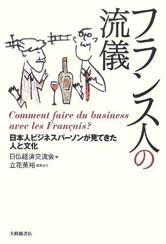 フランス人の流儀―日本人ビジネスパーソンが見てきた人と文化の詳細を見る