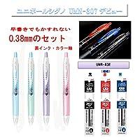 三菱鉛筆 ユニボールシグノ UMN-307C-38 0.38mm ゲルインクボールペン4本 替え芯3本