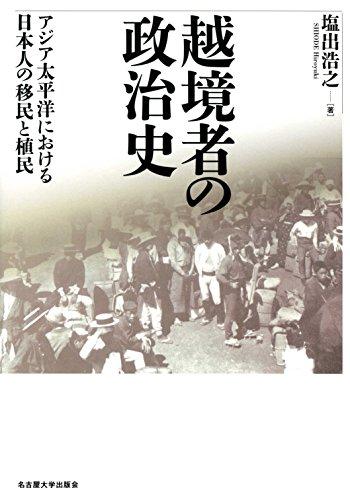 越境者の政治史―アジア太平洋における日本人の移民と植民―