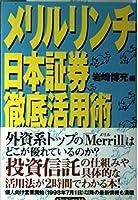 メリルリンチ日本証券徹底活用術