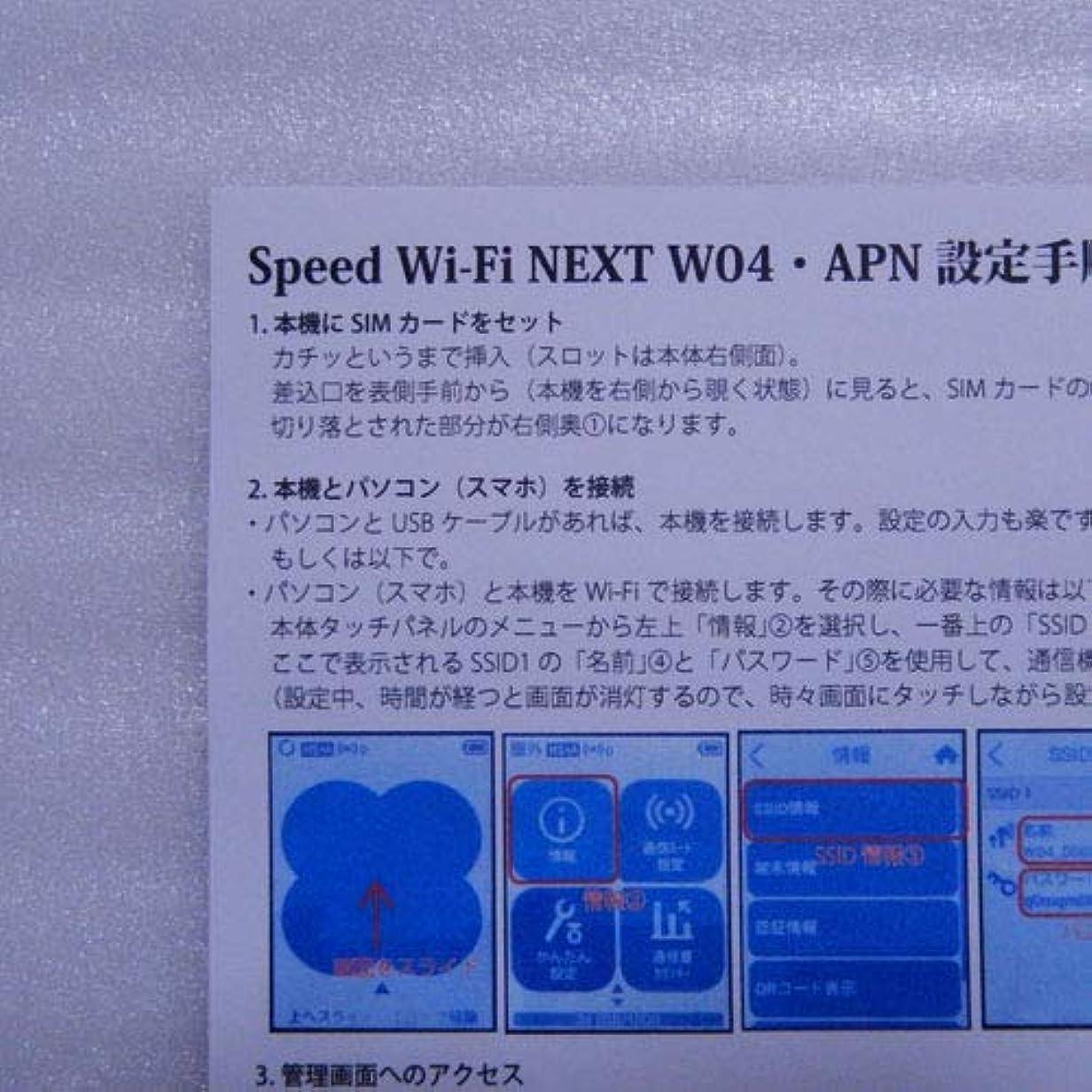 写真を撮る妻シェルターHuawei 【UQWiMAX版】Speed Wi-Fi NEXT W04 HWD35SWU WHITE
