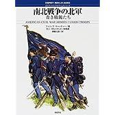 南北戦争の北軍―青き精鋭たち (オスプレイ・メンアットアームズ・シリーズ)