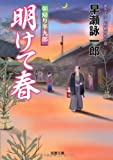 明けて春ー朝帰り半九郎(5) (双葉文庫)