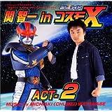 関 智一 in コスモX ACT-2