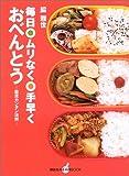 毎日 ムリなく 手早く おべんとう (講談社のお料理BOOK) 画像