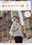 NHKテレビテレビ旅するスペイン語 2018年 05 月号 [雑誌]