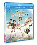 フェリシーと夢のトウシューズ ブルーレイ+DVDセット[PCXE-50789][Blu-ray/ブルーレイ]