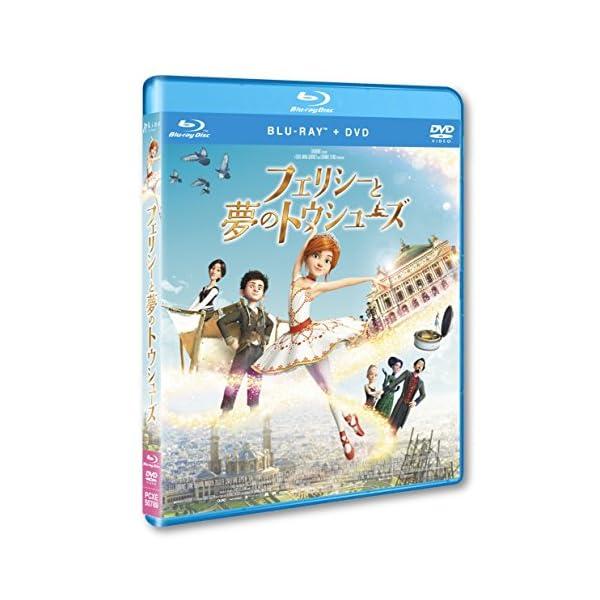 フェリシーと夢のトウシューズ ブルーレイ+DVD...の商品画像