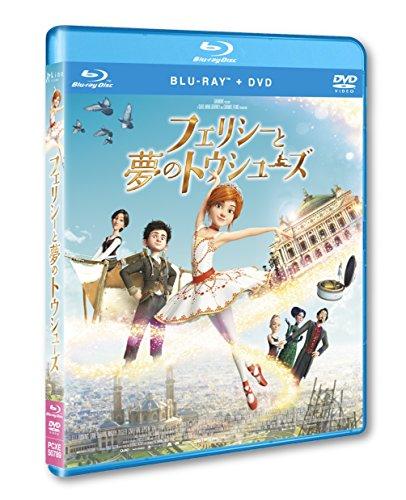 フェリシーと夢のトウシューズ ブルーレイ+DVDセット[Blu-ray/ブルーレイ]