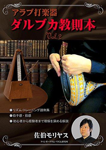 アラブ打楽器ダルブカ教則本Vol.2 発売日