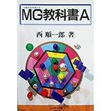 MG(マネジメント・ゲーム)教科書A