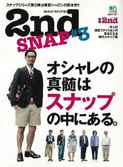 別冊2nd vol.11 2nd Snap(セカンドスナップ)3