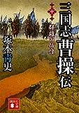 三国志 曹操伝(中) 群雄の彷徨 (講談社文庫)
