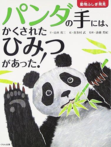 パンダの手には、かくされたひみつがあった! (動物ふしぎ発見)の詳細を見る