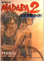 魍魎戦記MADARA2公式攻略ガイド