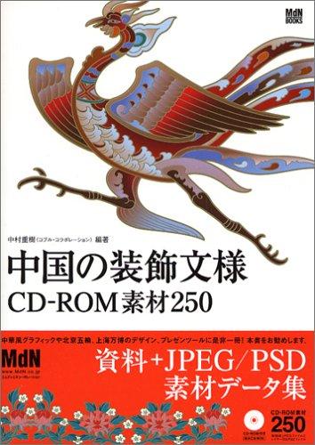 中国の装飾文様 CD‐ROM素材250 (MdN books)の詳細を見る
