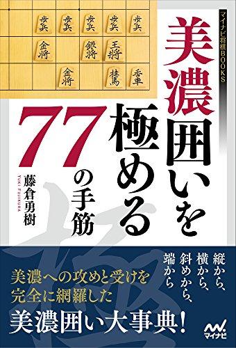 美濃囲いを極める77の手筋 (マイナビ将棋BOOKS) -