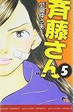 斉藤さん 5 (オフィスユーコミックス)