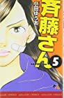 斉藤さん 第5巻