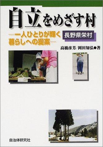 自立をめざす村―一人ひとりが輝く暮らしへの提案(長野県栄村)の詳細を見る