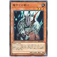 魔サイの戦士 ノーマル 遊戯王 闇黒の呪縛 sr06-jp017