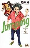 Jumping[ジャンピング] 4 (マーガレットコミックス)