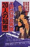 江戸の財政再建20人の知恵―藩財政破綻の危機を乗り越えた経世家群像の画像