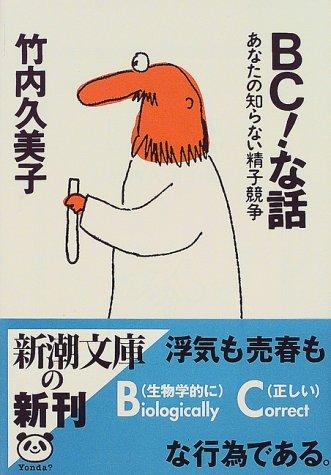 BC!な話―あなたの知らない精子競争 (新潮文庫)の詳細を見る