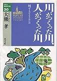 川がつくった川、人がつくった川―川がよみがえるためには (10代の教養図書館) 画像