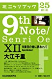9th Note/Senri Oe XII 9番目の音に誘われて<「9th Note /Senri Oe」シリーズ> (カドカワ・ミニッツブック)