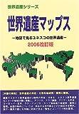 世界遺産マップス―地図で見るユネスコの世界遺産〈2006改訂版〉 (世界遺産シリーズ)