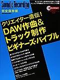クリエイター直伝! DAW作曲&トラック制作ビギナーズ・バイブル (CD-ROM付き) (リットーミュージック・ムック)