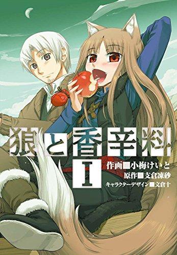 狼と香辛料(1) (電撃コミックス)の詳細を見る