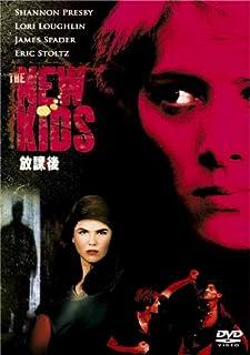 放課後(1985)
