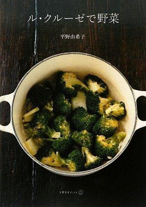 ル・クルーゼで野菜 (天然生活ブックス)の詳細を見る